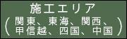 施工エリア(関東、東海、関西、甲信越、四国、中国)