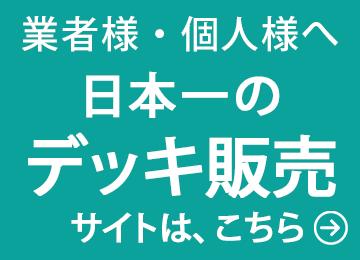 業者様・個人様へ。日本一のデッキ材販売サイトは、こちら