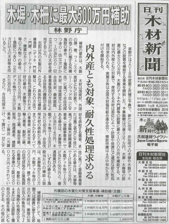 日刊木材新聞の記事