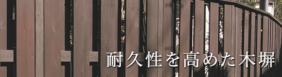 危険ブロックの代替 木塀(もくべい)・目隠しフェンス
