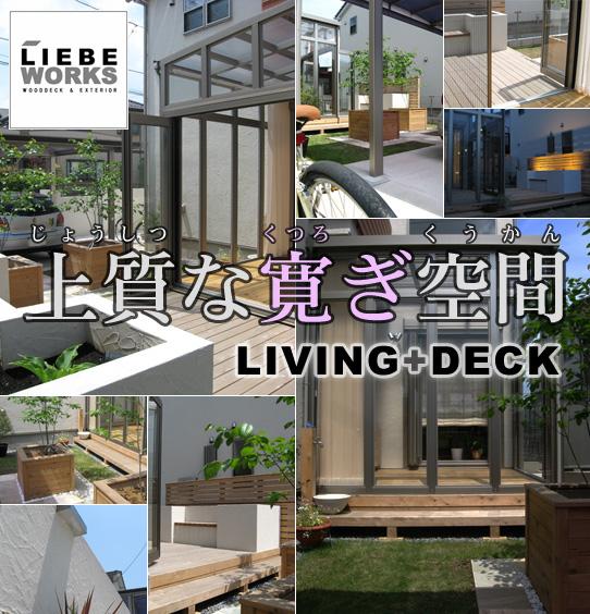 上質な寛ぎ空間/LIVING+DECK
