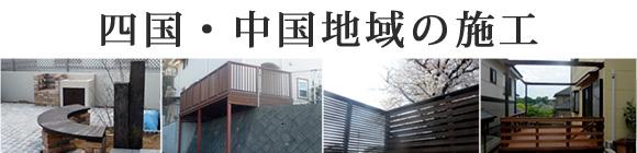 四国・中国地域の施工