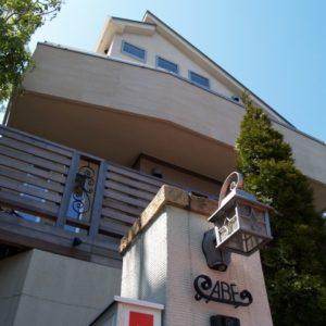 木と鉄のコラボレーション しっかり重い手作アイアン表札 – 横浜市青葉区 A様邸