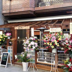 浅草六区(ロック)なお店 カフェバーCOMFY – 台東区浅草N様